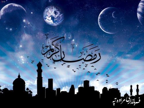 بار دیگر رمضان، ماه اُنس دوستان خدا از راه رسید