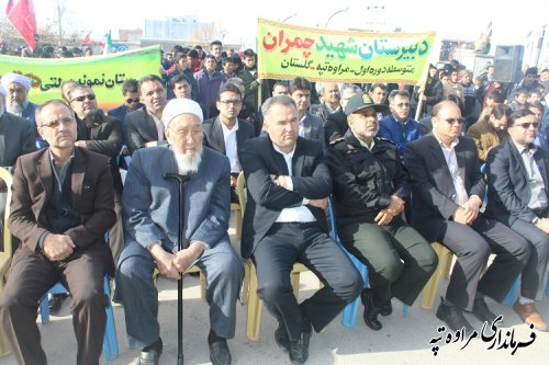 امروز همزمان با سراسر کشور مراسم 9 دی با حضور مسئولین و اقشار مختلف مردم در میدان مرکزی مراوه تپه برگزار شد .