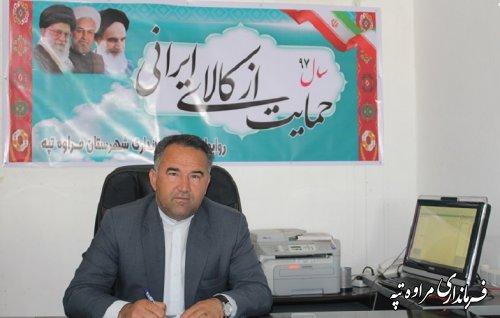 پیام تبریک فرماندار مراوه تپه بمناسبت عید سعید قربان