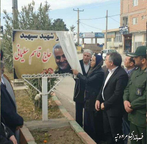 نامگذاری بلوار شهر مراوه تپه بنام سردار مقاومت.