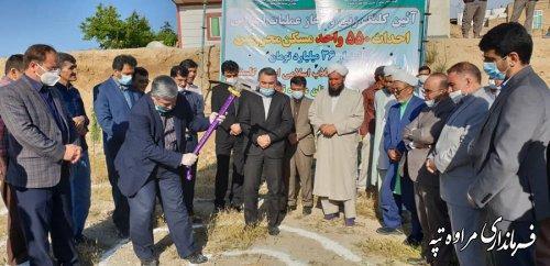 عملیات احداث 550 واحد مسکن محرومین شهرستان مراوه تپه  آغاز شد.