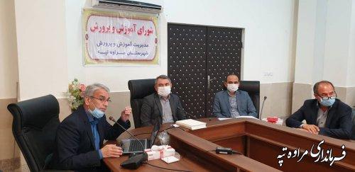 جلسه شورای آموزش و پرورش برگزار شد